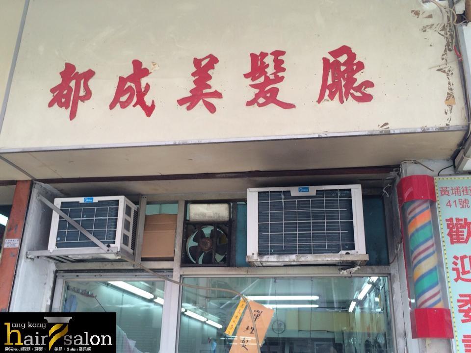 香港髮型屋Salon、髮型師 : 新成美髮廊 @青年創業軍