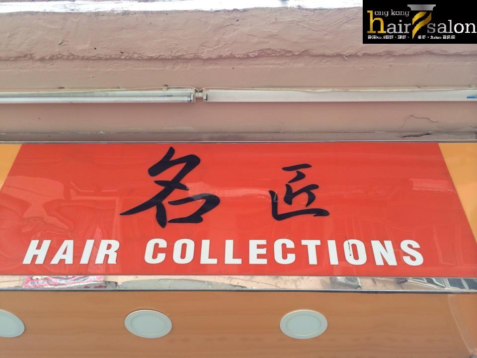 香港髮型屋Salon、髮型師 : 名匠 Hair Collection  @青年創業軍