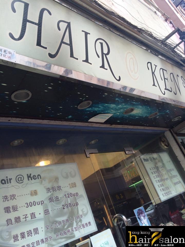 香港髮型屋Salon、髮型師 : Ken Hair Salon @青年創業軍