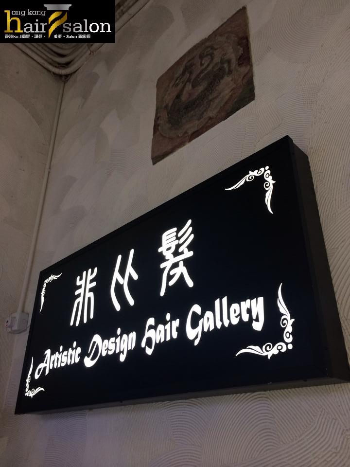 香港髮型屋Salon、髮型師 : Artistic Design Hair Gallery 非比髮 @青年創業軍