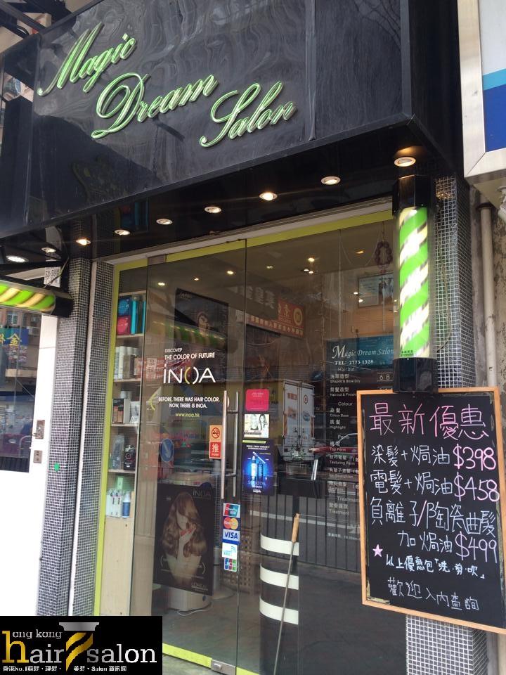 香港髮型屋Salon、髮型師 : Magic Dream Salon @青年創業軍