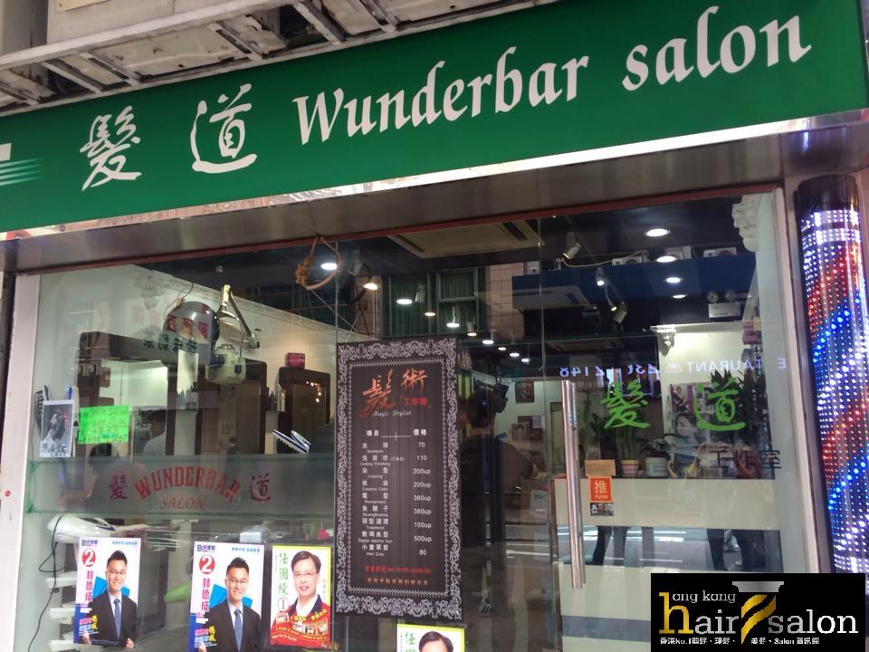 香港髮型屋Salon、髮型師 : Wunderbar Salon 髮術工作室 @青年創業軍
