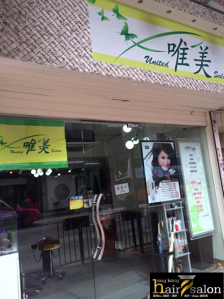香港髮型屋Salon、髮型師 : United Hair Salon 唯美 @青年創業軍