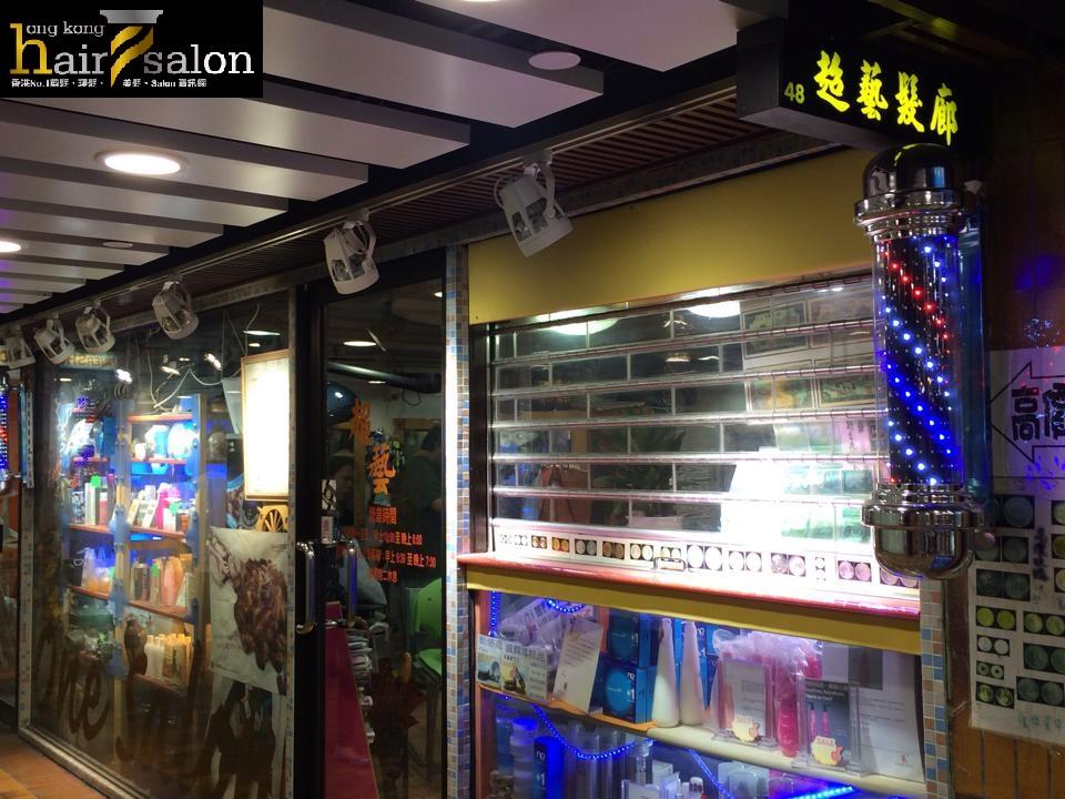 香港髮型屋Salon、髮型師 : 超藝髮廊 @青年創業軍